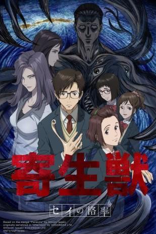 Parasyte 2014 anime series