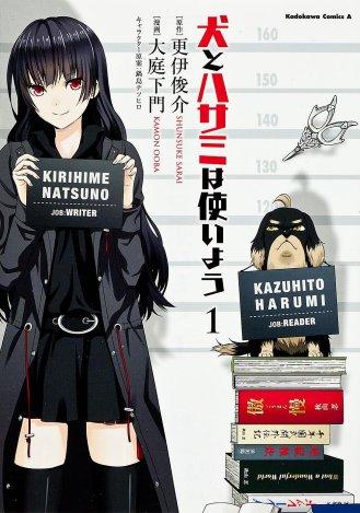 Dog & Scissors Light Novel Volume 1 by Shunsuke Sarai and Tetsuhiro Nabeshima