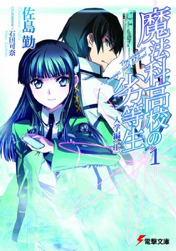 The Irregular at Magic High School Light Novel Volume 1 by Tsutomou Satou and Kana Ishida
