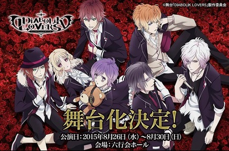 Diabolik Lovers phase 2