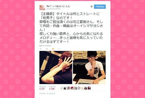 Makura no Danshi Official Twitter-Natsuki Hanae to sing OP