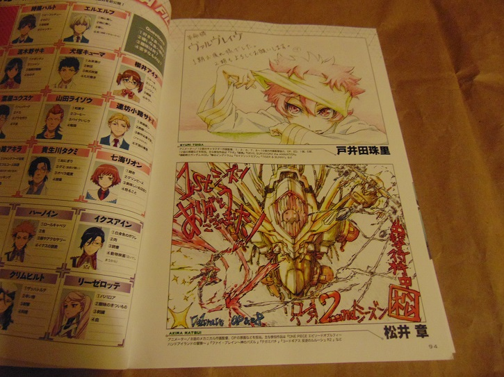 Valvrave the Liberator Official Fan Book photo 18 [The Huge Anime Fan]